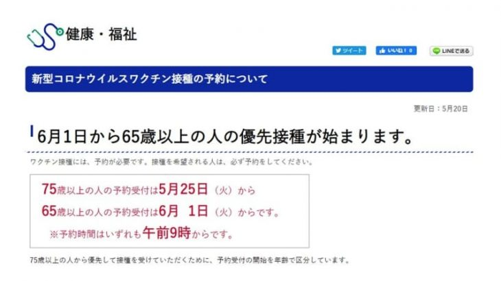 茨城県筑西市 65歳以上へのワクチン優先接種を6月1日に開始