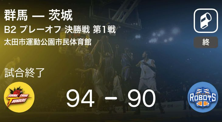 【B2プレーオフ】群馬が茨城を破る