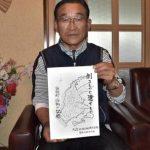 常陸太田・白羽 公園整備の活動記録 文化遺産、昔話も調査 住民団体が冊子制作