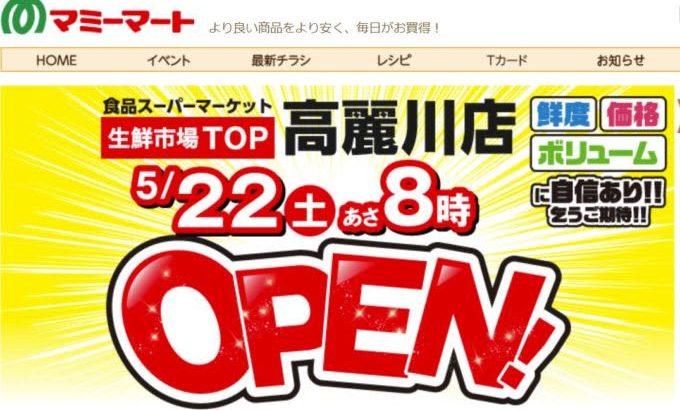 週刊スーパーマーケットニュース マミーマート、丸広百貨店跡地に「生鮮市場TOP 高麗川店」をオープン