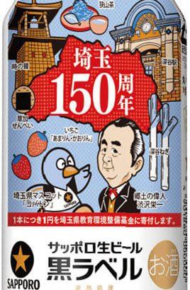 埼玉県民は必飲!? サッポロ生ビール黒ラベル「埼玉150周年記念缶」登場