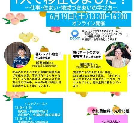 【6/19(土)オンラインイベント開催!】鳥取・岡山連携移住相談会「一人で移住しました!~仕事・住まい・地域づきあいの学び方」