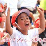 オリンピック選手団を支援!キャンプ地の茨城県下妻市でブルンジ共和国選手への募金・寄付を受付開始!