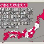 「訪問はできるだけ控えて」 北海道・東京・大阪・沖縄など34都道府県が対象 長野県が県民に呼びかけ
