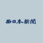 後藤PO制し初優勝  九州アマゴルフ