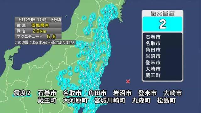 石巻市、名取市、角田市、岩沼市、登米市、大崎市などで震度2 津波の心配なし 茨城県沖でM5.6の地震
