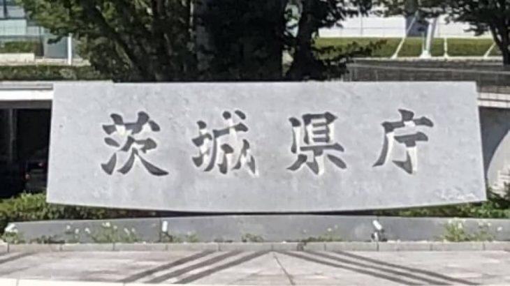 【速報】新型コロナ、茨城で新たに6人の変異株確認