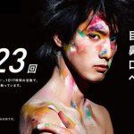 【茂木仁成さん】「1時間に平均23回」顔を触る?触らない?「#キミはどっち」をキーワードに渋谷・原宿駅に新型コロナ予防啓発ポスターを掲示!
