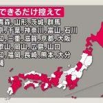「訪問はできるだけ控えて」 30都道府県が対象 北海道・東京・沖縄など 長野県が県民に呼びかけ