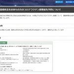茨城県境町 基礎疾患がある通院・入院中の64歳~16歳を対象にワクチンの接種予約を開始