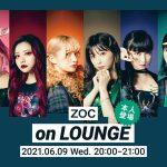 ZOC、同じ空間で同じ音楽を楽しむ<AWA 6th Anniv. SPECIAL LOUNGE>出演決定!