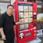 水戸の中華料理店 冷凍ギョーザ自販機設置 24時間手軽に