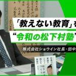 「教えない教育」を掲げる〝令和の松下村塾〟の挑戦!