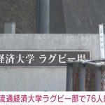 流通経済大学ラグビー部で生徒やスタッフ計76人が集団感染 茨城・龍ケ崎市