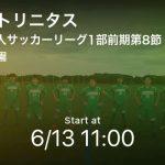 【茨城県社会人サッカーリーグ1部前期第8節】まもなく開始!AIKvsトリニタス