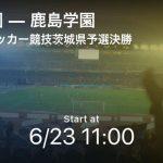 【茨城県高校総体決勝】まもなく開始!明秀学園vs鹿島学園
