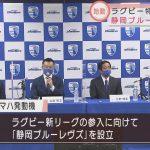 元日本代表の五郎丸歩さんもフロントスタッフに ヤマハ発動機がラグビー新リーグ参入に向け子会社設立 静岡県