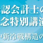 「公認会計士の日」を記念し講演会開催 テーマ「米中新冷戦構造の行方」、日本公認会計士協会東京会