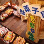 東京ドーム10個分の広さ「奥日立きららの里」に駄菓子屋がオープン