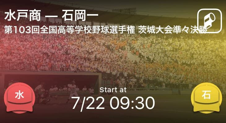 【全国高校野球選手権茨城大会準々決勝】まもなく開始!水戸商vs石岡一