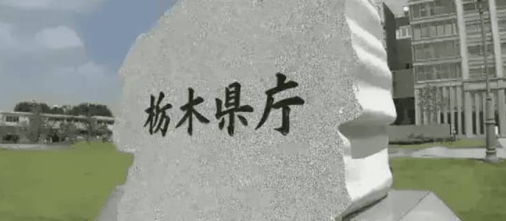 栃木県内42人感染 宇都宮の事業所でクラスター 新型コロナ 21日発表