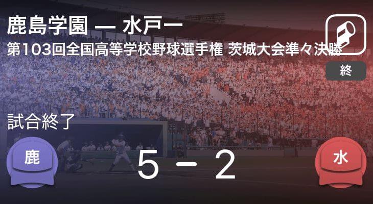 【全国高校野球選手権茨城大会準々決勝】鹿島学園が水戸一を破る