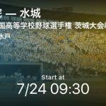 【全国高校野球選手権茨城大会準決勝】まもなく開始!常総学院vs水城