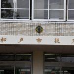 松戸市消防局の職員が感染  5月中にワクチン2回接種 【新型コロナ関連情報】