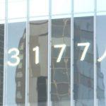国内感染9579人 過去最多 東京3177人 神奈川1051人