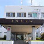 茨城・桜川のガソリンスタンド強盗、容疑で埼玉の無職男逮捕