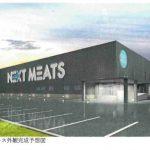 ネクストミーツ株式会社(東京都新宿区)が、新潟県長岡市に研究機関を併設した代替肉の工場を建設
