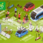 電動バイクに特化した「eレンタル819」、全国28店舗で始動