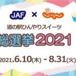 関東・東北の道の駅で食べてみたい「ひんやりスイーツ」は? JAF関東本部が「総選挙2021」を開催
