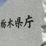 栃木県内29人感染 累計7千人超える 新型コロナ 30日発表