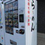 食品自販機に手応え 飲食店や農業法人 コロナ対策、新手法模索 24時間、中華や野菜