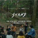 茨城県事業「STAND」 茨城で新たな挑戦を 参加者募集 関係人口拡大へ支援