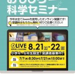 【夏休み2021】茨城高専、小学生向け体験型理科講座8/20・21
