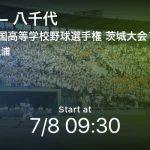 【全国高校野球選手権 茨城大会1回戦】まもなく開始!土浦一vs八千代