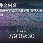 【全国高校野球選手権 茨城大会1回戦】まもなく開始!守谷vs牛久栄進
