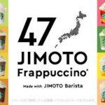 【スタバ新作】「地元フラペチーノ」47種、一気に紹介!どれが気になる?
