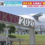 """東京五輪 札幌市でのサッカーは「観客あり」""""上限1万人""""に市民の8割超「無観客ですべき」 専門家は?"""