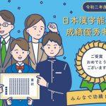 コロナ禍により特設サイトにて「漢字検定 成績優秀者」を発表。全国141万人から210人、334団体が受賞。