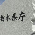 栃木県内10人感染 デルタ株1人 新型コロナ 12日発表