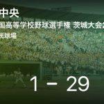 【全国高校野球選手権 茨城大会2回戦】中央が笠間に勝利
