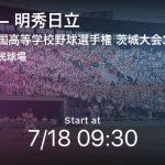 【全国高校野球選手権茨城大会3回戦】まもなく開始!日立工vs明秀日立