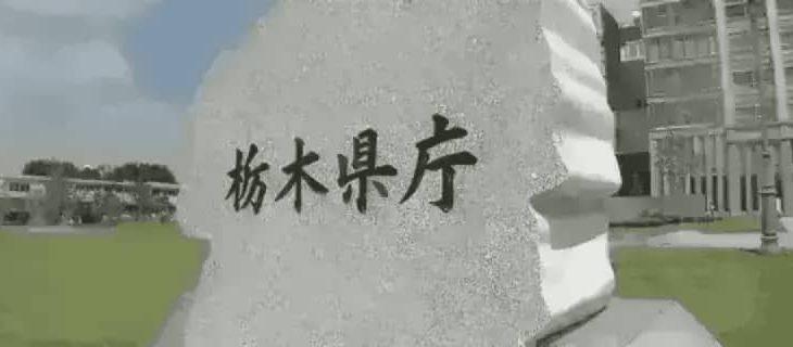 栃木県内63人感染1人死亡 ホームパーティーでクラスター 新型コロナ 1日発表