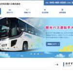 なの花交通バス、みちのりHD傘下に 茨城交通が買収