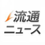 経産省/6月の大規模小売店56件、ビバホームが愛知県一宮市に大型店など