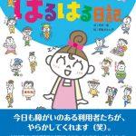 知的障がい者の魅力をユニークに描くマンガ&エッセイ「はるはる日記」 8月2日にMakuake(マクアケ)にて応援購入を開始