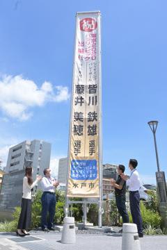 東京パラ代表 水戸市出身の皆川、藤井両選手にエール 市役所に懸垂幕